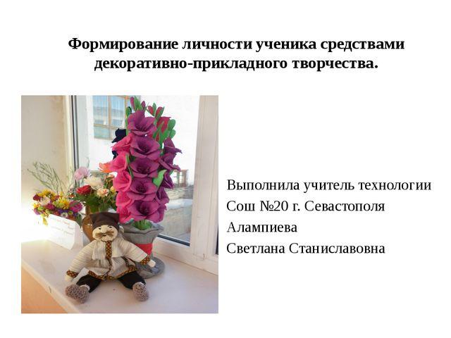 Формирование личности ученика средствами декоративно-прикладного творчества....
