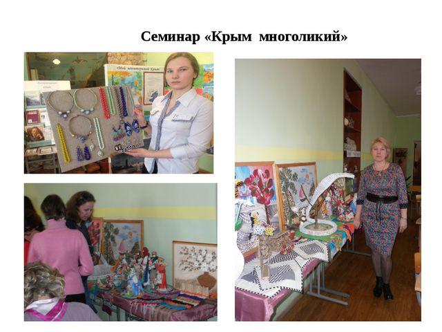 Семинар «Крым многоликий»