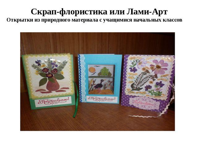 Скрап-флористика или Лами-Арт Открытки из природного материала с учащимися на...