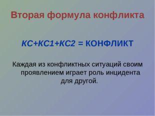 КС+КС1+КС2 = КОНФЛИКТ Каждая из конфликтных ситуаций своим проявлением играе