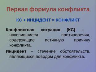 Первая формула конфликта КС + ИНЦИДЕНТ = КОНФЛИКТ Конфликтная ситуация (КС) –