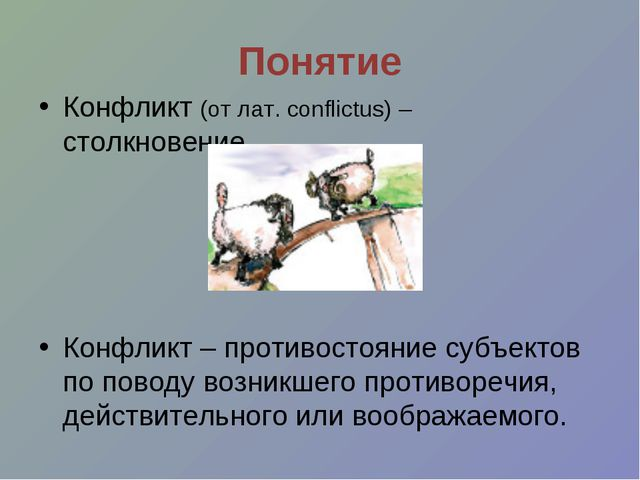 Понятие Конфликт (от лат. сonflictus) – столкновение Конфликт – противостояни...