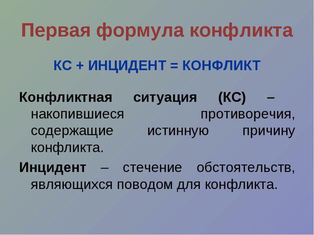 Первая формула конфликта КС + ИНЦИДЕНТ = КОНФЛИКТ Конфликтная ситуация (КС) –...