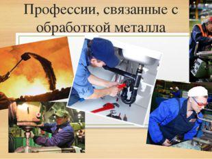 Профессии, связанные с обработкой металла