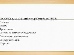 Сталевар Токарь Фрезеровщик Слесарь по ремонту оборудования Слесарь-инструмен