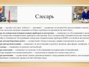 Слесарь Слėсарь— (профессия) (нем.Schlosser— замочник)— специалист по руч