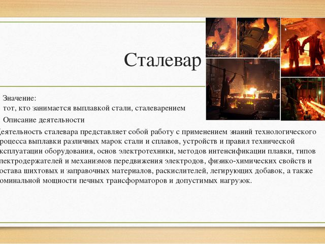 Сталевар Значение: тот, кто занимается выплавкой стали,сталеварением Описани...