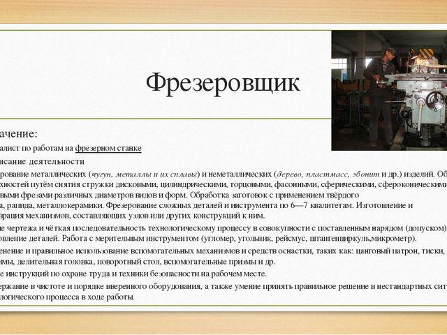 Фрезеровщик Значение: cпециалист по работам нафрезерном станке Описание деят...