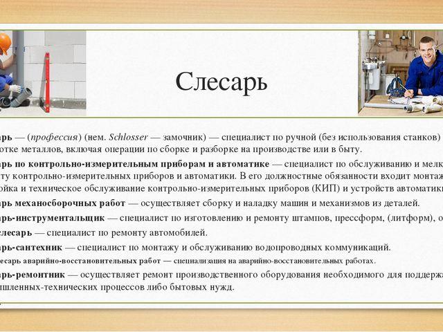 Слесарь Механосборочных Должностная Инструкция