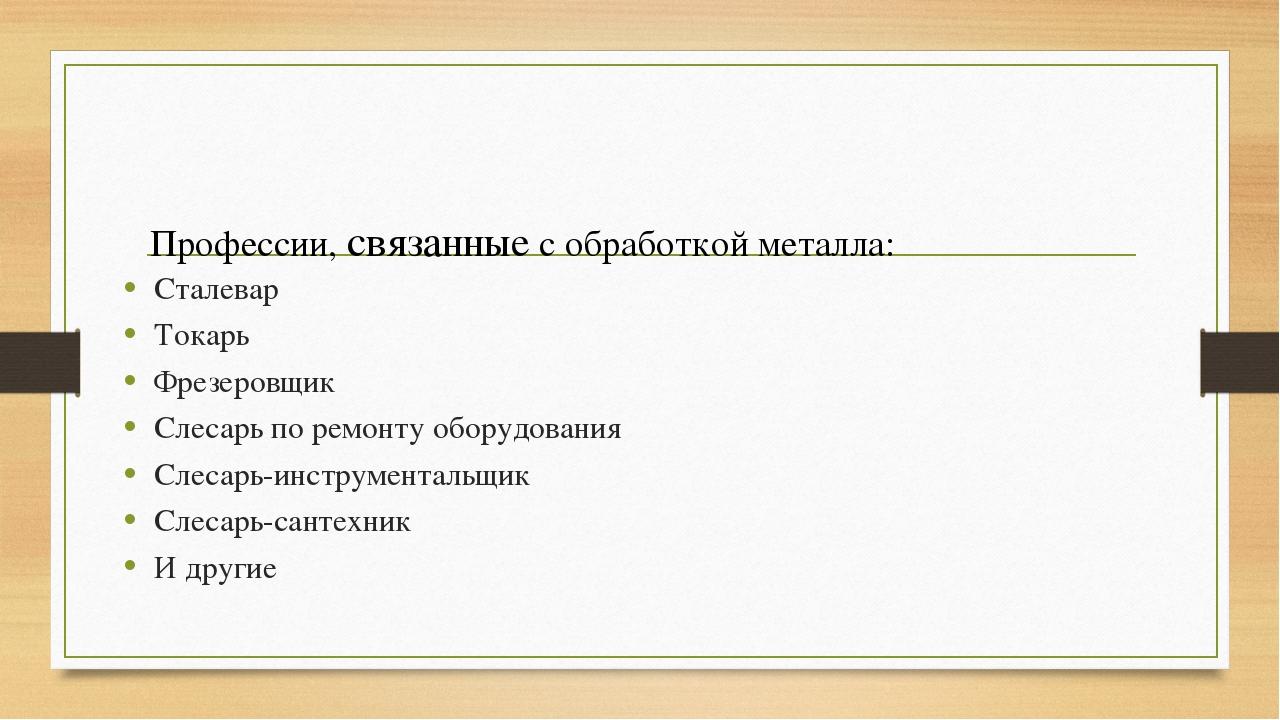 Сталевар Токарь Фрезеровщик Слесарь по ремонту оборудования Слесарь-инструмен...
