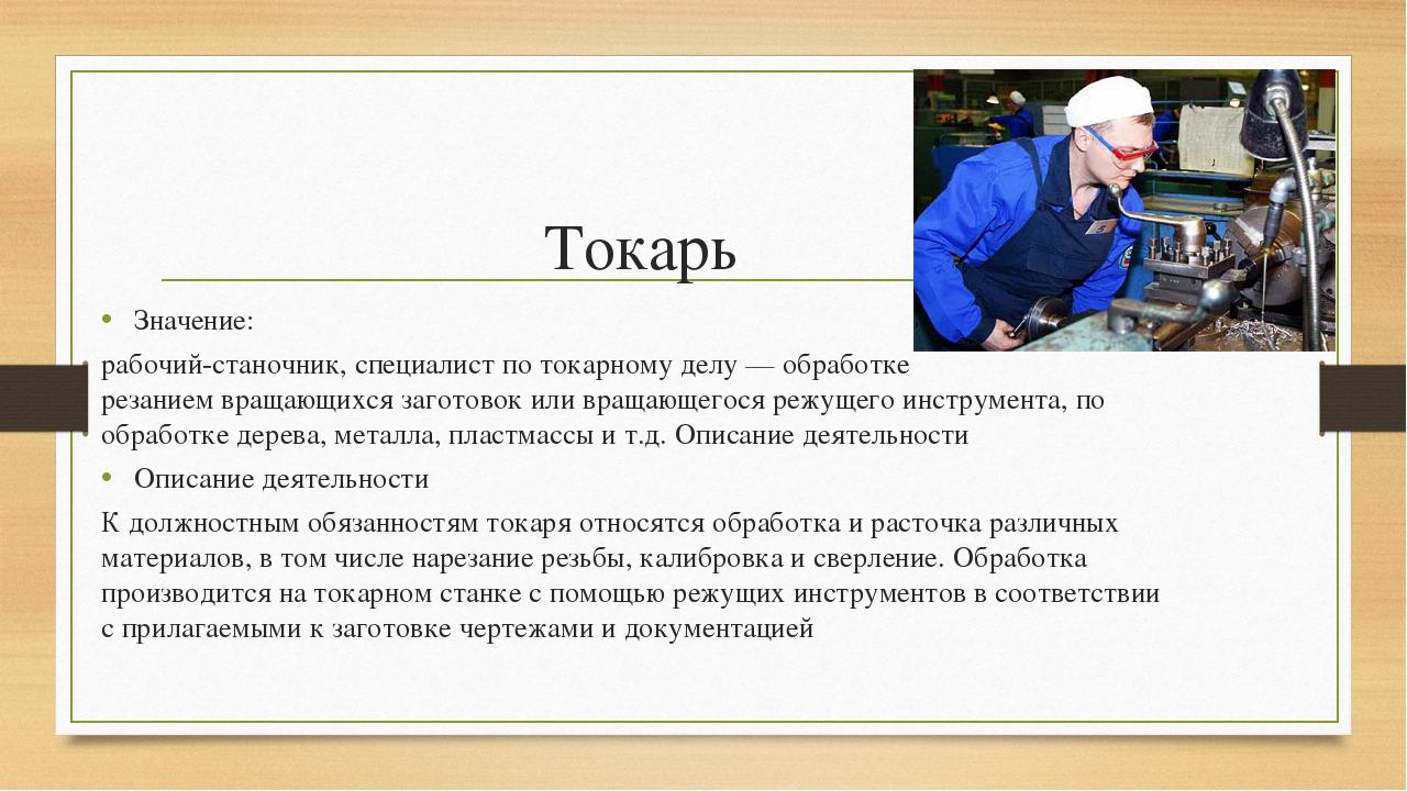 Токарь Значение: рабочий-станочник, специалист потокарному делу—обработке...