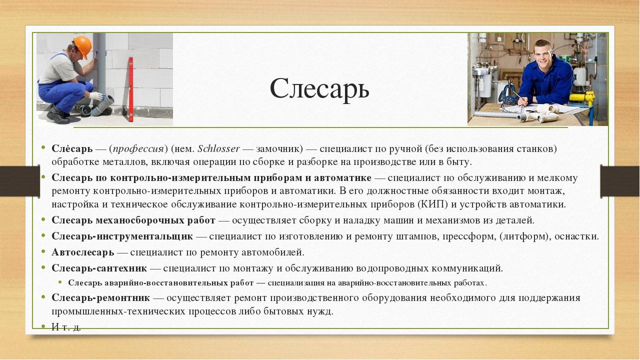 Слесарь Слėсарь— (профессия) (нем.Schlosser— замочник)— специалист по руч...