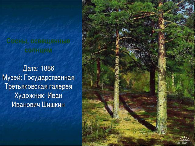 Сосны, освещенные солнцем Дата: 1886 Музей: Государственная Третьяковская гал...