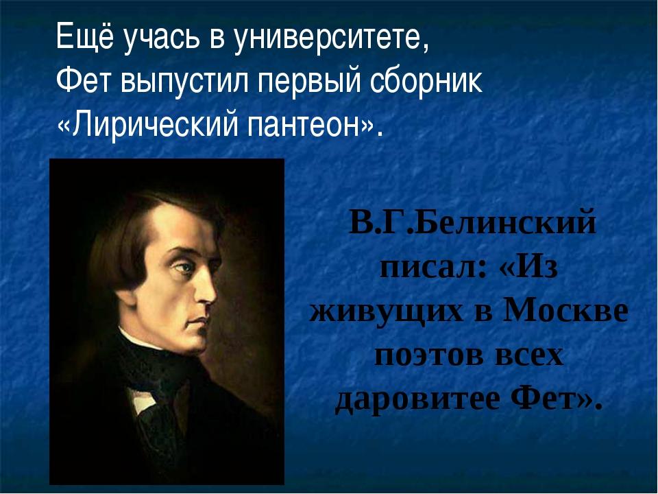 В.Г.Белинский писал: «Из живущих в Москве поэтов всех даровитее Фет». Ещё уч...
