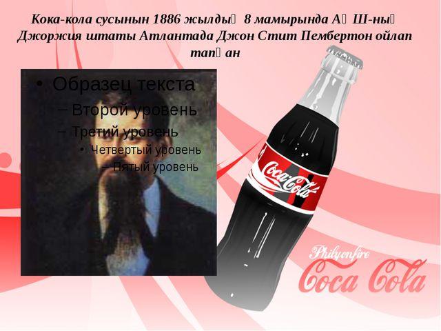 Кока-кола сусынын 1886 жылдың 8 мамырында АҚШ-ның Джоржия штаты Атлантада Джо...