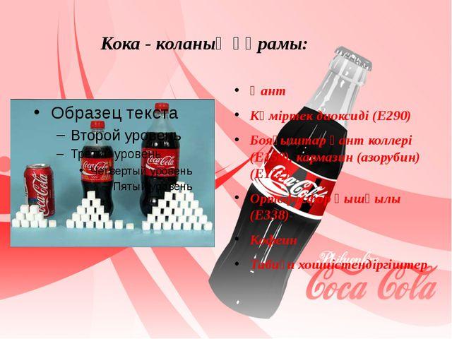 Кока - коланың құрамы: Қант Көміртек диоксиді (Е290) Бояғыштар қант коллері (...