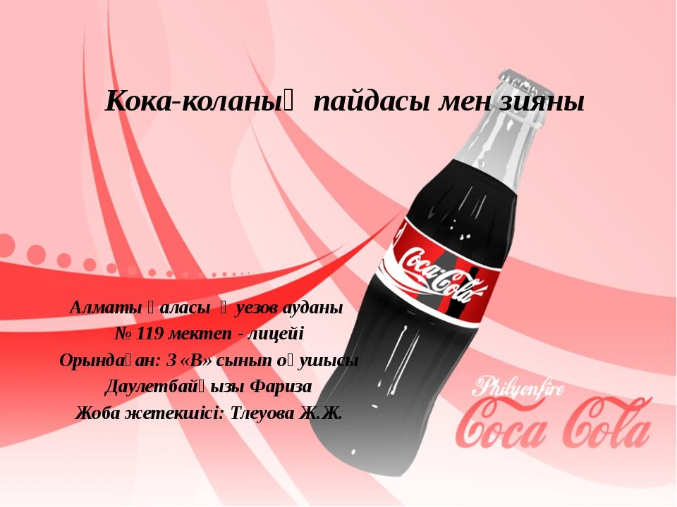 Кока-коланың пайдасы мен зияны Алматы қаласы Әуезов ауданы № 119 мектеп - ли...