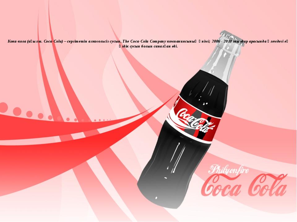 Кока-кола (ағылш. Coca-Cola) – сергітетін алкогольсіз сусын, The Coca-Cola C...