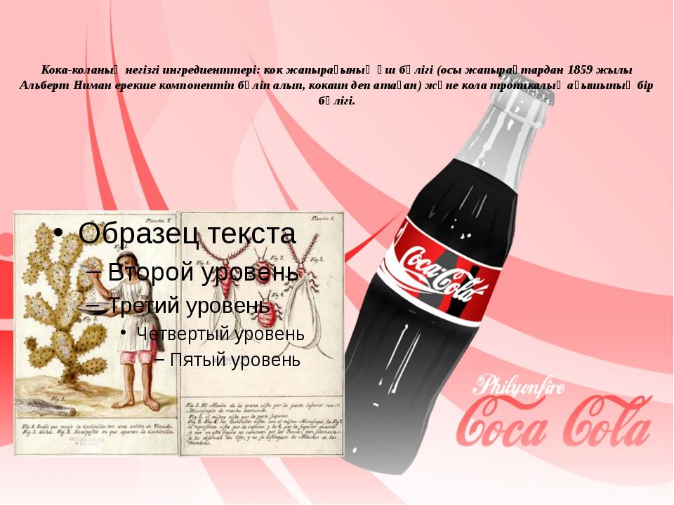Кока-коланың негізгі ингредиенттері: кок жапырағының үш бөлігі (осы жапырақт...
