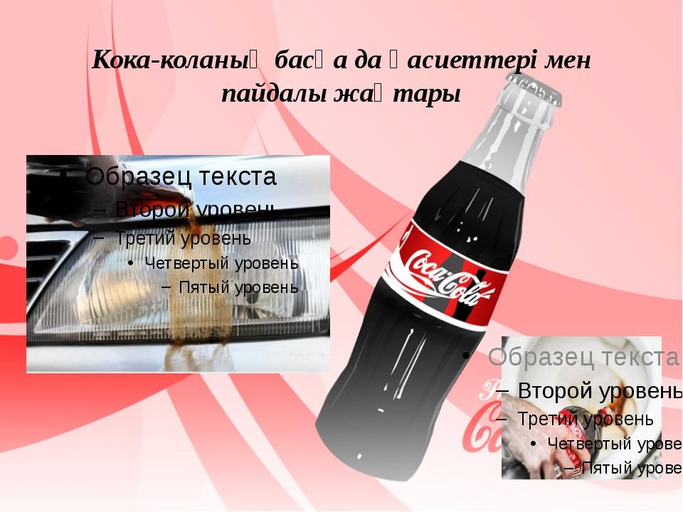 Кока-коланың басқа да қасиеттері мен пайдалы жақтары