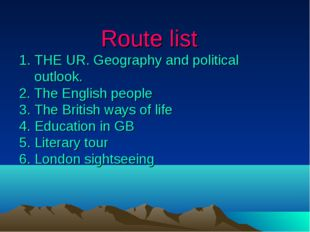 Route list 1. THE UR. Geography and political outlook. 2. The English people