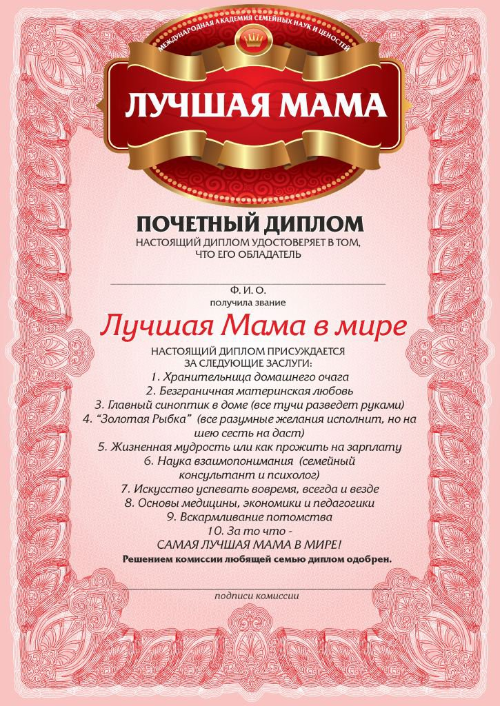 Сертификат лучшей маме своими руками