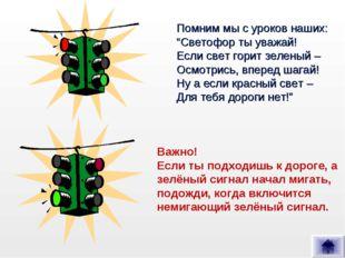 Важно! Если ты подходишь к дороге, а зелёный сигнал начал мигать, подожди, ко