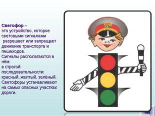 Светофор – это устройство, которое световыми сигналами разрешает или запрещае