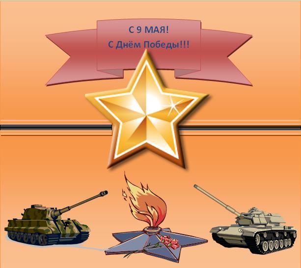 СВ: Рисунки на военную тему и к Конкурсу