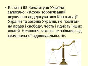 В статті 68 Конституції України записано: «Кожен зобов'язаний неухильно додер