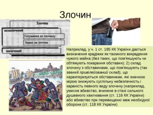 Злочин Наприклад, у ч. 1 ст. 185 КК України дається визначення крадіжки як та