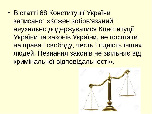 В статті 68 Конституції України записано: «Кожен зобов'язаний неухильно додер...