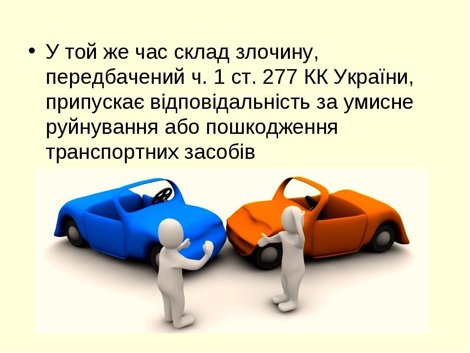 У той же час склад злочину, передбачений ч. 1 ст. 277 КК України, припускає в...