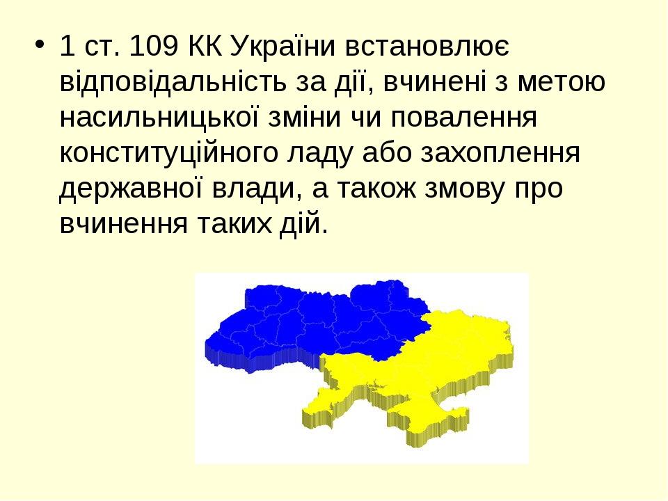 1 ст. 109 КК України встановлює відповідальність за дії, вчинені з метою наси...