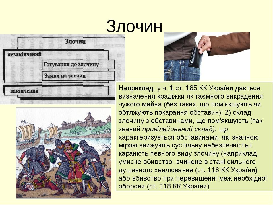 Злочин Наприклад, у ч. 1 ст. 185 КК України дається визначення крадіжки як та...