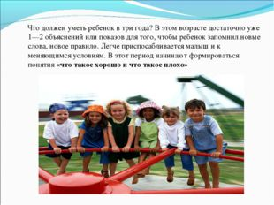Что должен уметь ребенок в три года? В этом возрасте достаточно уже 1—2 объя