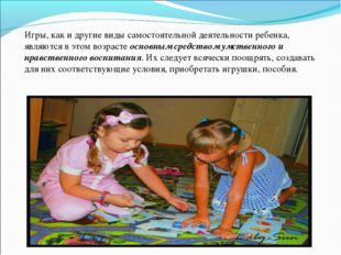 Игры, как и другие виды самостоятельной деятельности ребенка, являются в это