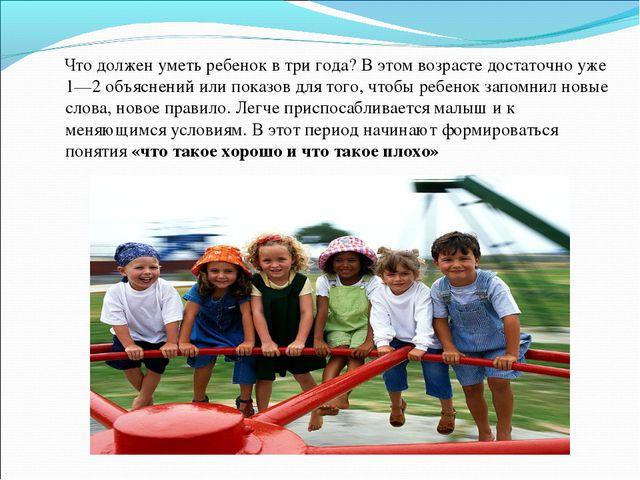 Что должен уметь ребенок в три года? В этом возрасте достаточно уже 1—2 объя...