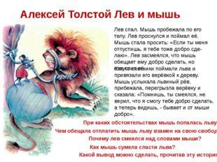 Лев спал. Мышь пробежала по его телу. Лев проснулся и поймал её. Мышь стала п