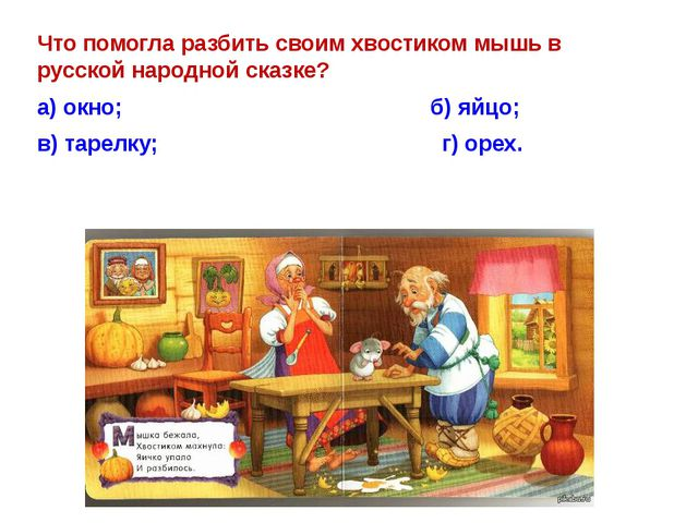 Что помогла разбить своим хвостикоммышьв русской народной сказке? а) окно;...