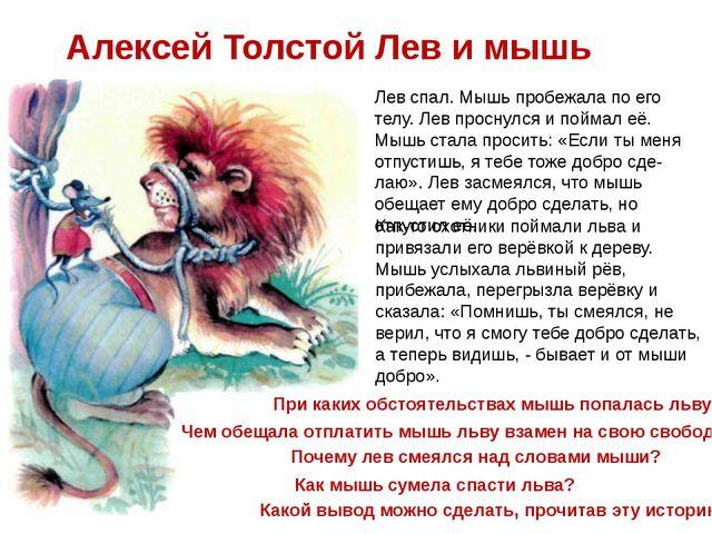Лев спал. Мышь пробежала по его телу. Лев проснулся и поймал её. Мышь стала п...