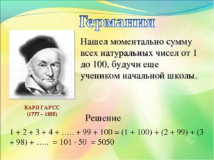 Нашел моментально сумму всех натуральных чисел от 1 до 100, будучи еще ученик
