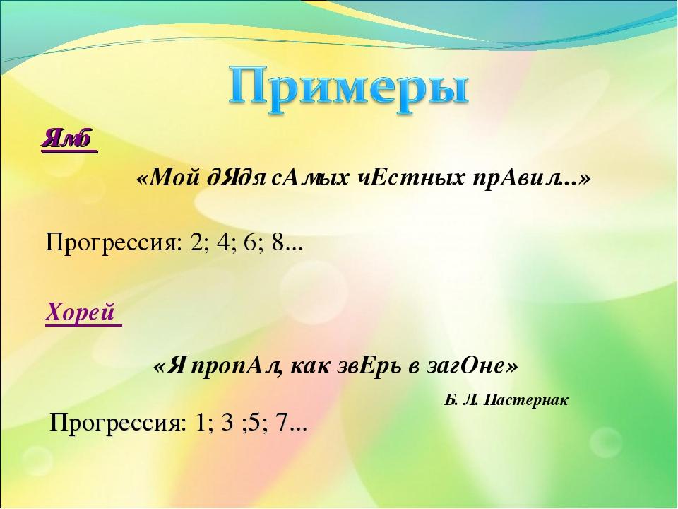 Ямб «Мой дЯдя сАмых чЕстных прАвил...» Прогрессия: 2; 4; 6; 8... Хорей «Я про...