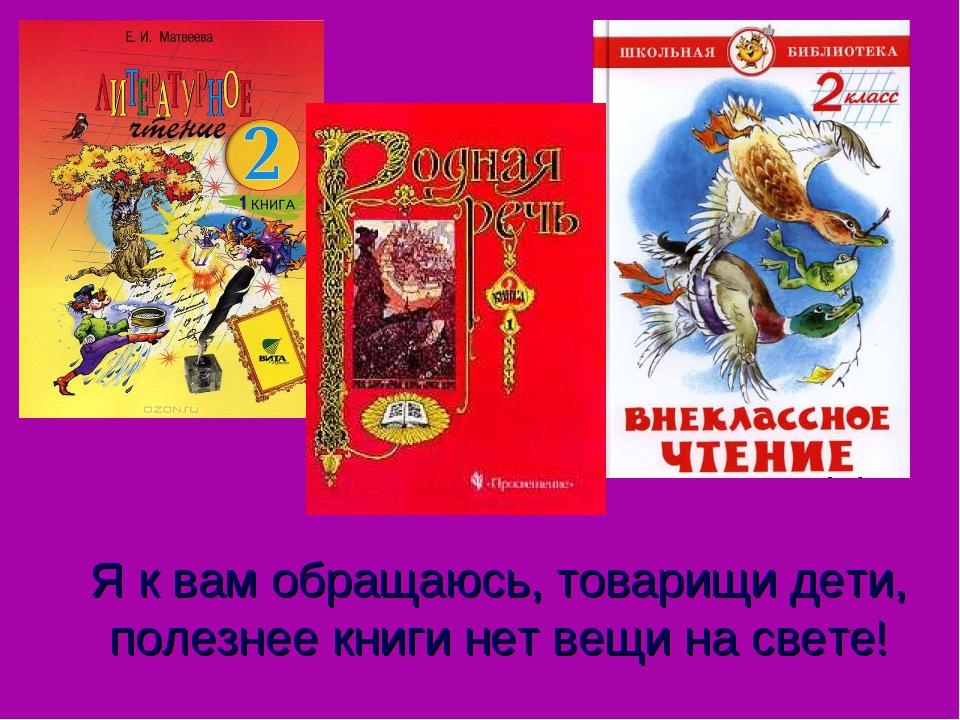 Я к вам обращаюсь, товарищи дети, полезнее книги нет вещи на свете!