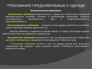 ТРЕБОВАНИЯ ПРЕДЪЯВЛЯЕМЫЕ К ОДЕЖДЕ Функциональные требования:  Гигиенические