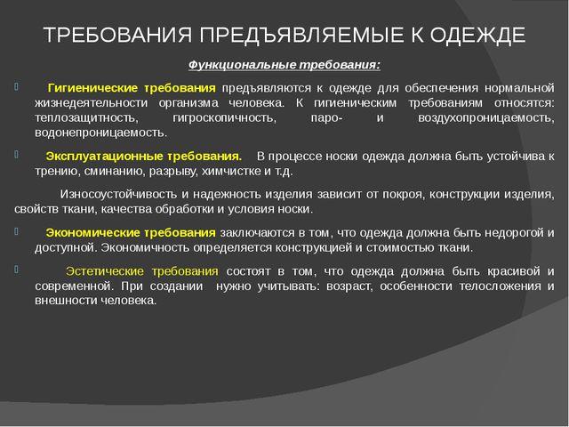 ТРЕБОВАНИЯ ПРЕДЪЯВЛЯЕМЫЕ К ОДЕЖДЕ Функциональные требования:  Гигиенические...