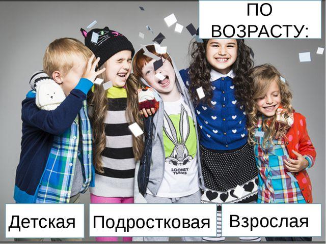 Подростковая ПО ВОЗРАСТУ: Детская Взрослая