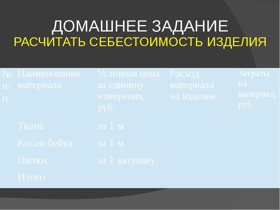 ДОМАШНЕЕ ЗАДАНИЕ РАСЧИТАТЬ СЕБЕСТОИМОСТЬ ИЗДЕЛИЯ №п/п Наименование материала...