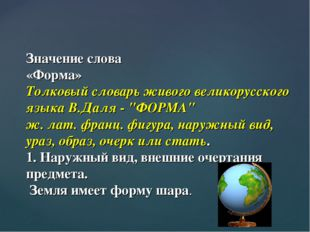 Значение слова «Форма» Толковый словарь живого великорусского языка В.Даля -