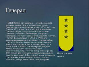 Генерал ГЕНЕРАЛ (от лат. generalis — общий, главный), воинское звание (чин) в